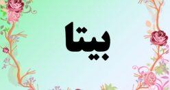معنی اسم بیتا – معنی بیتا – نام زیبای دخترانه فارسی
