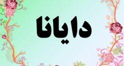 معنی اسم دایانا – معنی دایانا – نام زیبای دخترانه فارسی
