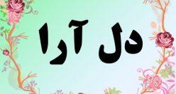 معنی اسم دل آرا – معنی دلارا – نام زیبای دخترانه فارسی