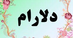معنی اسم دلارام – معنی دل آرام – نام زیبای دخترانه فارسی
