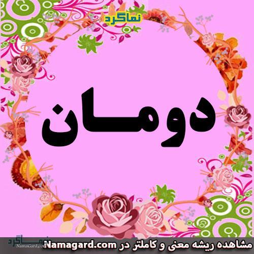 معنی اسم دومان - نام دومان - زیباترین اسم های دخترانه ترکی