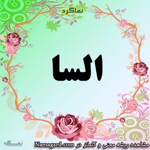 معنی اسم السا