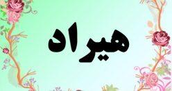 معنی اسم هیراد – معنی هیراد – نام پسرانه فارسی