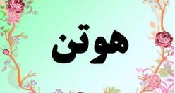 معنی اسم هوتن – معنی هوتن – نام پسرانه فارسی
