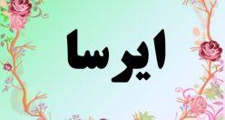 معنی اسم ایرسا – معنی ایرسا – نام دخترانه فارسی