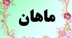 معنی اسم ماهان – معنی ماهان – نام پسرانه فارسی