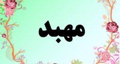معنی اسم مهبد – معنی مهبد – نام پسرانه فارسی
