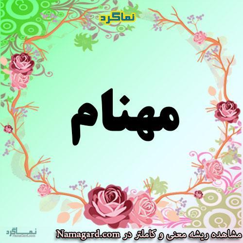 معنی اسم مهنام – معنی مهنام – نام پسرانه فارسی