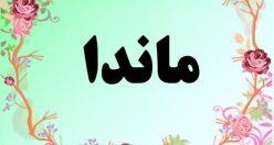 معنی اسم ماندا – معنی ماندا – نام پسرانه فارسی