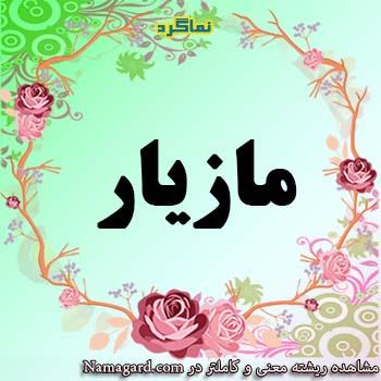 معنی اسم مازیار – معنی مازیار – نام پسرانه فارسی