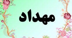 معنی اسم مهداد – معنی مهداد – نام پسرانه فارسی