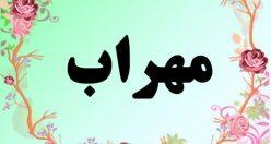 معنی اسم مهراب – معنی مهراب – نام پسرانه فارسی