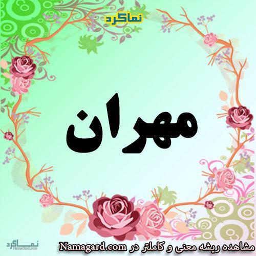 معنی اسم مهران