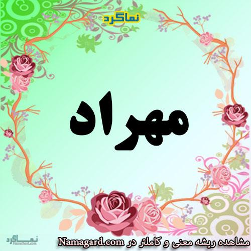 معنی اسم مهراد