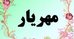 معنی اسم مهریار – معنی مهریار – نام پسرانه فارسی