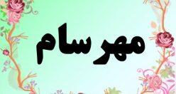 معنی اسم مهرسام – معنی مهرسام – نام پسرانه فارسی