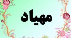معنی اسم مهیاد – معنی مهیاد – نام پسرانه فارسی