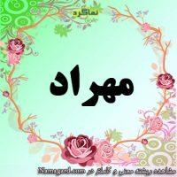 معنی اسم مهراد – معنی مهراد – نام پسرانه فارسی