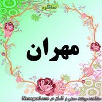 معنی اسم مهران – معنی مهران – نام پسرانه فارسی