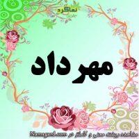 معنی اسم مهرداد – معنی مهرداد – نام پسرانه فارسی