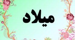 معنی اسم میلاد – معنی میلاد – نام پسرانه فارسی