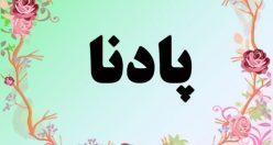 معنی اسم پادنا – معنی پادنا – نام دخترانه فارسی