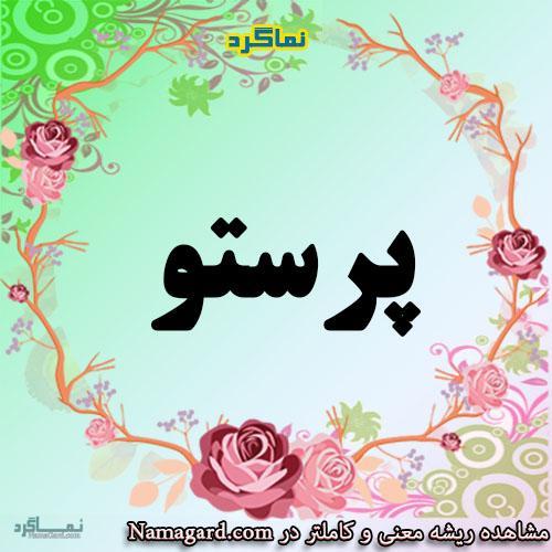 معنی اسم پرستو – معنی پرستو – نام دخترانه فارسی