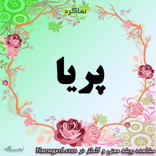 معنی اسم پریا – معنی پریان – نام دخترانه فارسی