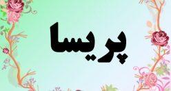 معنی اسم پریسا – معنی پریسا – نام زیبای دخترانه فارسی