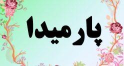 معنی اسم پارمیدا – معنی پارمیدا – نام دخترانه فارسی