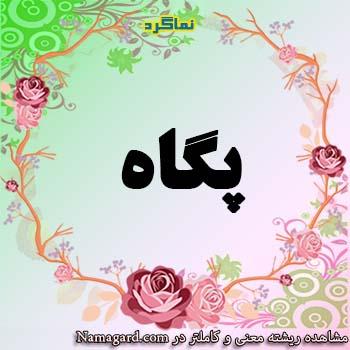 معنی اسم پگاه – معنی پگاه – نام زیبایی دخترانه فارسی