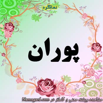 معنی اسم پوران – معنی پوران – نام زیبای دخترانه فارسی