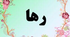 معنی اسم رها – معنی رها – نام دخترانه فارسی