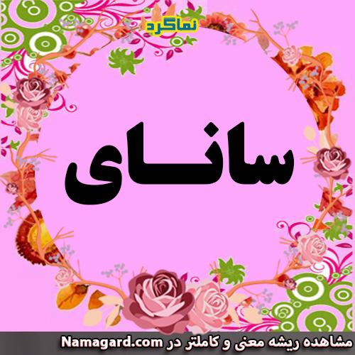 معنی اسم سانای – نام سانای – زیباترین اسم های دخترانه ترکی