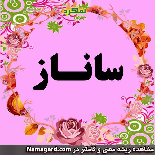 معنی اسم ساناز – نام ساناز – زیباترین اسم های دخترانه ترکی