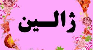 معنی اسم ژالین – نام ژالین – زیباترین اسم های دخترانه ترکی