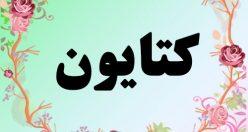 معنی اسم کتایون – معنی کتایون  – نام زیبای دخترانه فارسی
