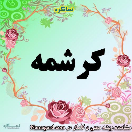 معنی اسم کرشمه – معنی کرشمه – نام زیبای دخترانه فارسی
