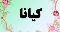 معنی اسم کیانا – معنی کیانا – نام دخترانه زیبای فارسی