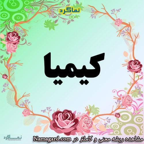 معنی اسم کیمیا – معنی کیمیا – نام دخترانه زیبای فارسی