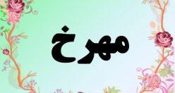 معنی اسم مهرخ – معنی مه رخ – نام زیبای دخترانه فارسی