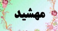 معنی اسم مهشید – معنی مهشیده – نام زیبای دخترانه فارسی