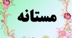 معنی اسم مستانه  – معنی مستانه – نام دخترانه زیبای فارسی