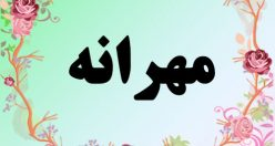 معنی اسم مهرانه – معنی مهرانه – نام زیبای دخترانه فارسی