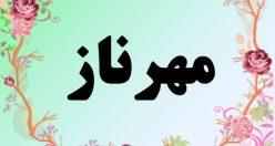معنی اسم مهرناز – معنی مهرناز – نام زیبای دخترانه فارسی