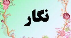 معنی اسم نگار – معنی نگار – نام زیبای دخترانه فارسی