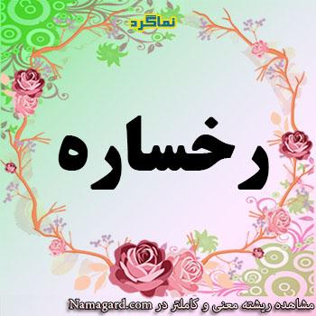 معنی اسم رخساره – معنی رخساره – نام زیبای دخترانه فارسی