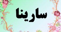معنی اسم سارینا – معنی سارینا – نام دزیبای دخترانه فارسی