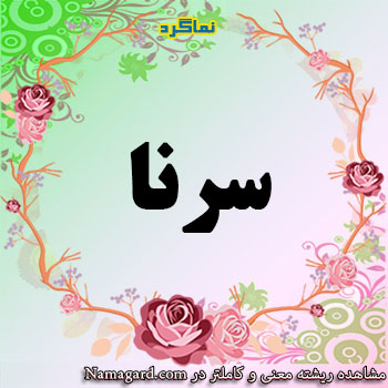 معنی اسم سرنا – معنی سرنا – نام زیبای دخترانه فارسی