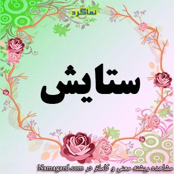 معنی اسم ستایش – معنی ستایش – نام دخترانه فارسی